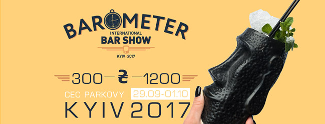 Фестиваль BAROMETER International Bar Show 2017