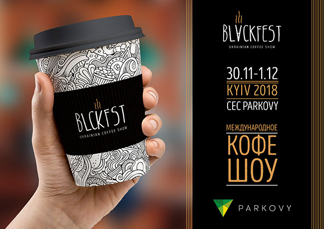В Киеве пройдет BLACKFEST Ukrainian Coffee Show