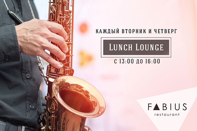Lunch Lounge в ресторані Fabius