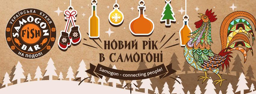 Рестораны Киева: где встретить Новый 2017 год