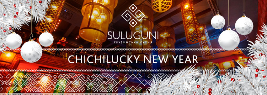 Рестораны где встретить новый год 2017