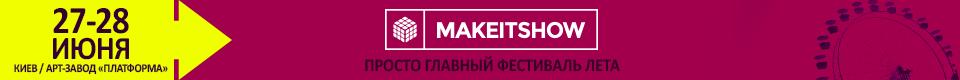 makeitshow_VERH