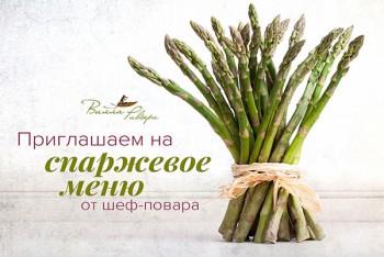 """Весенний дуэт: блюда из спаржи и игристое в ресторане """"Вилла Ривьера"""""""