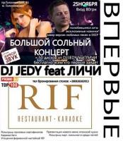 """Официальное открытие караоке ресторана """"Rif"""""""