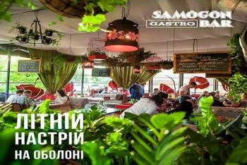 """Летняя терраса на Оболони в """"Samogon Gastro Bar"""""""