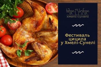 "Фестиваль цицила в ресторане ""Хмели-Сунели"""