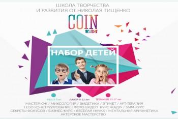 COIN Kids - Школа творчества и развития от Николая Тищенко