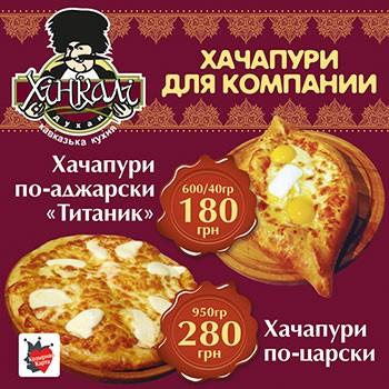 """Хачапури для компании в ресторане """"Хинкали"""""""