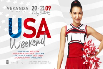 USA WEEKEND в ресторане