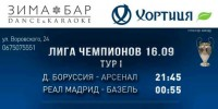 16-18 сентября приглашаем всех на просмотр Лиги Чемпионов и Лиги Европы в Zima Bar