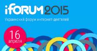 16 апреля  в Киеве пройдет iForum-2015