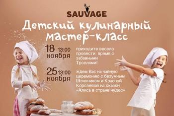 """Детский день в ресторане """"Sauvage"""" (18-25 ноября)"""