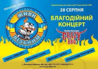 """28 августа благотворительная акция """"Живи свободным"""" в ресторане Crazy BBQ"""