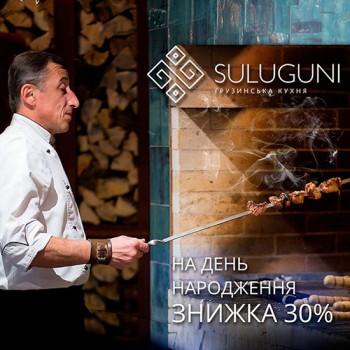 """Скидка 30% на день рождения в ресторане """"Suluguni"""""""