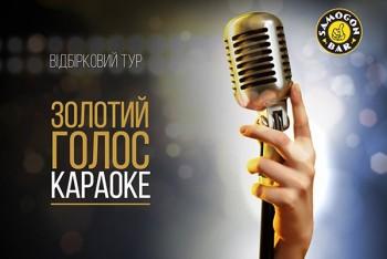 """Караоке Золотой Голос в ресторане """"Samogon Gastro Bar"""""""