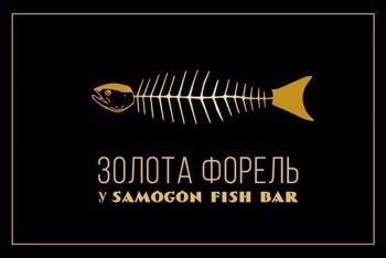 """Золотая форель в ресторане """"Samogon Fish Bar"""""""