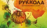 Осень вместе с РУККОЛА