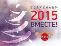 Новый год в МУРАКАМИ будет счастливым