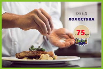 """Обед холостяка в развлекательном комплексе """"Новая Земля"""""""