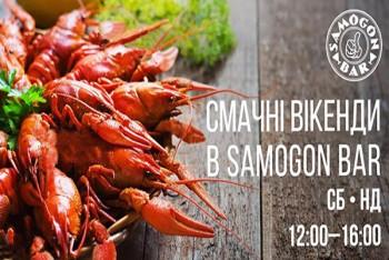 "Раки Weekend во всех ресторанах ""Samogon Bar"""
