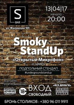 """Smoky Family запускают вечера в формате """"Открытый микрофон"""" в S Bar на Жилянской"""