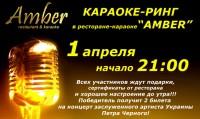 "1 апреля караоке-ринг в ресторане-караоке ""Amber"""