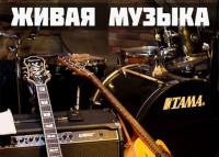 """19 сентября Crazy пятница c кавер-группой """"Vita / Мины"""""""