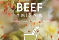 Дни цветущих каштанов в ресторане BEEF. Мясо и Вино