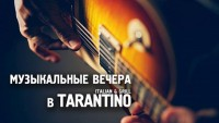 Живая музыка в Tarantino Italian & Grill