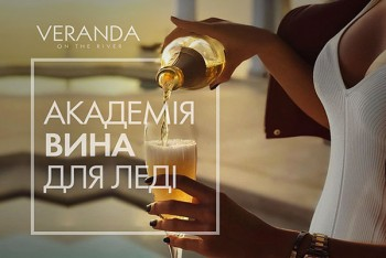 Women Wine Academy в ресторане