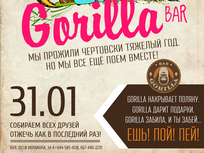 """Gorilla Bar приглашает на """"Ночь G"""""""