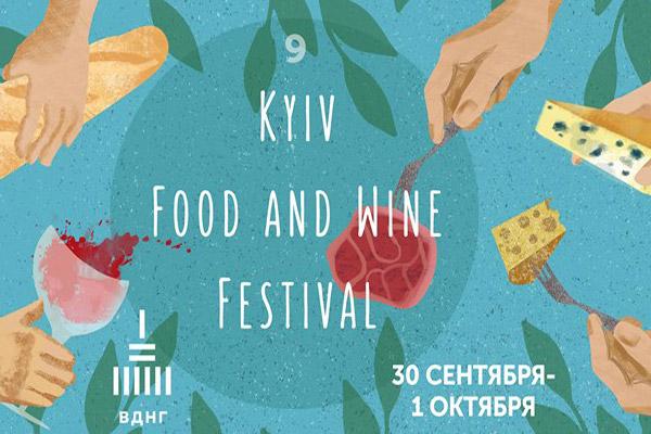 В Киеве пройдет девятый фестиваль вина Kyiv Food and Wine Festival (30 сентября - 01 октября)