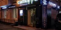 Особенный ресторан итальянской кухни Каморра