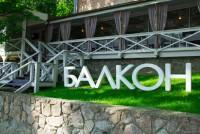 """Новое заведение (Киев): Ресторан """"Балкон cafe & lounge"""""""