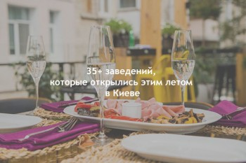 35+ заведений, которые открылись этим летом в Киеве
