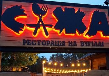 Ресторация на углях «Сажа»: в гостях у близкого друга